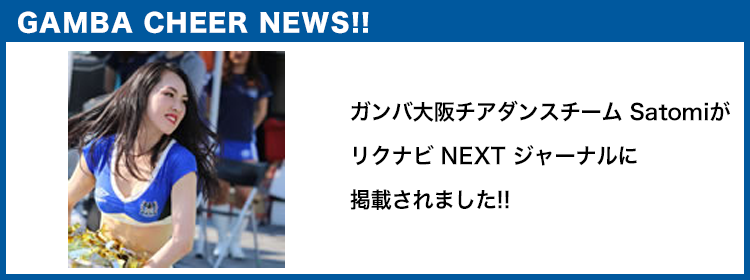 GAMBA CHEER NEWS0315