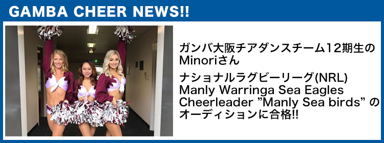 GAMBA CHEER NEWS1n