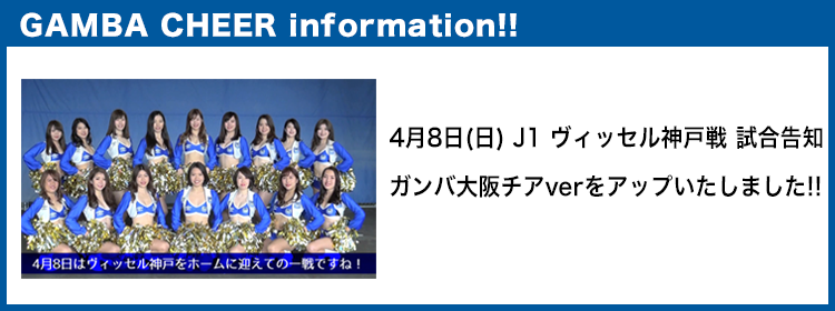 GAMBA CHEER NEWS0408